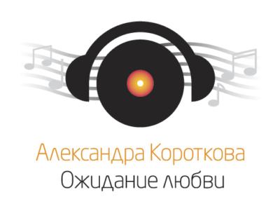 Александра Короткова — Ожидание любви (авторская)