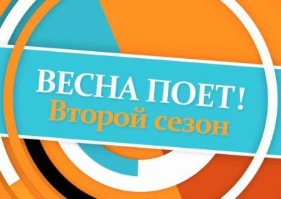 """Вокальный конкурс """"Весна поет!"""" 2017"""