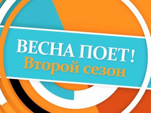 Вокальный конкурс «Весна поет!» 2017