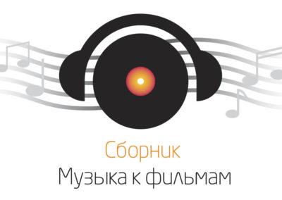 Музыка к фильмам