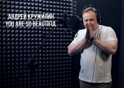 Андрей Кружилин — You are So beautiful