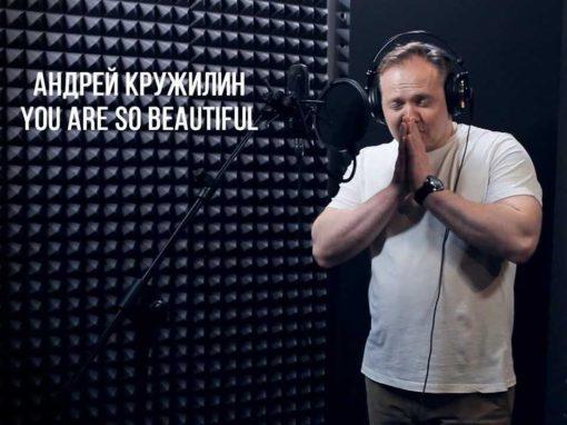 Андрей Кружилин – You are So beautiful